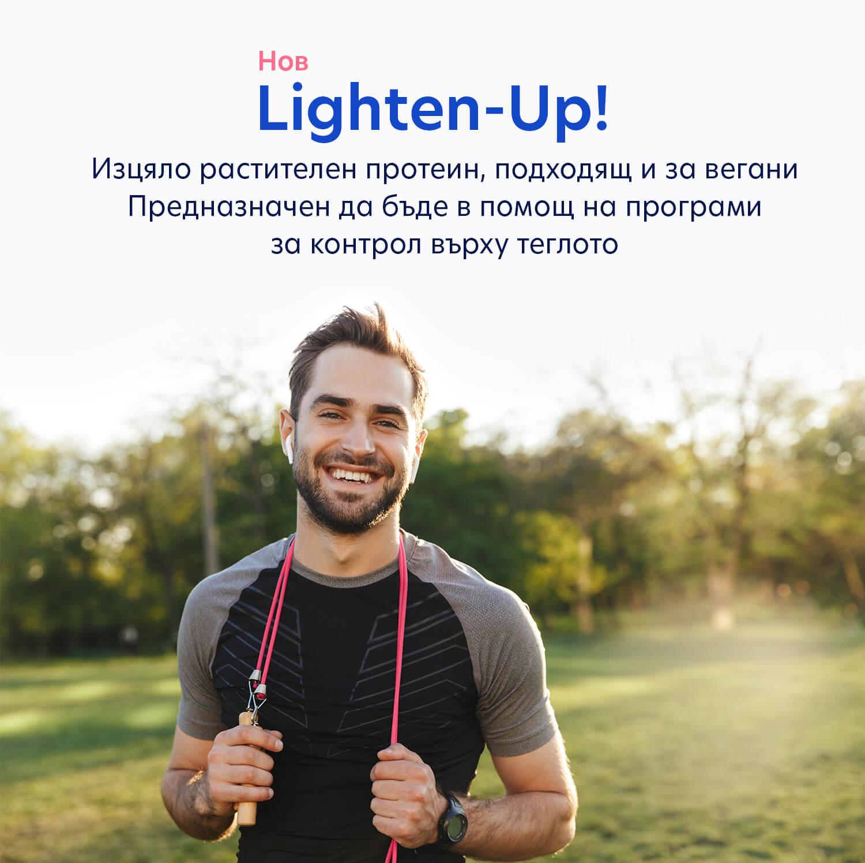 Lighten up с нова формула подходяща за вегани