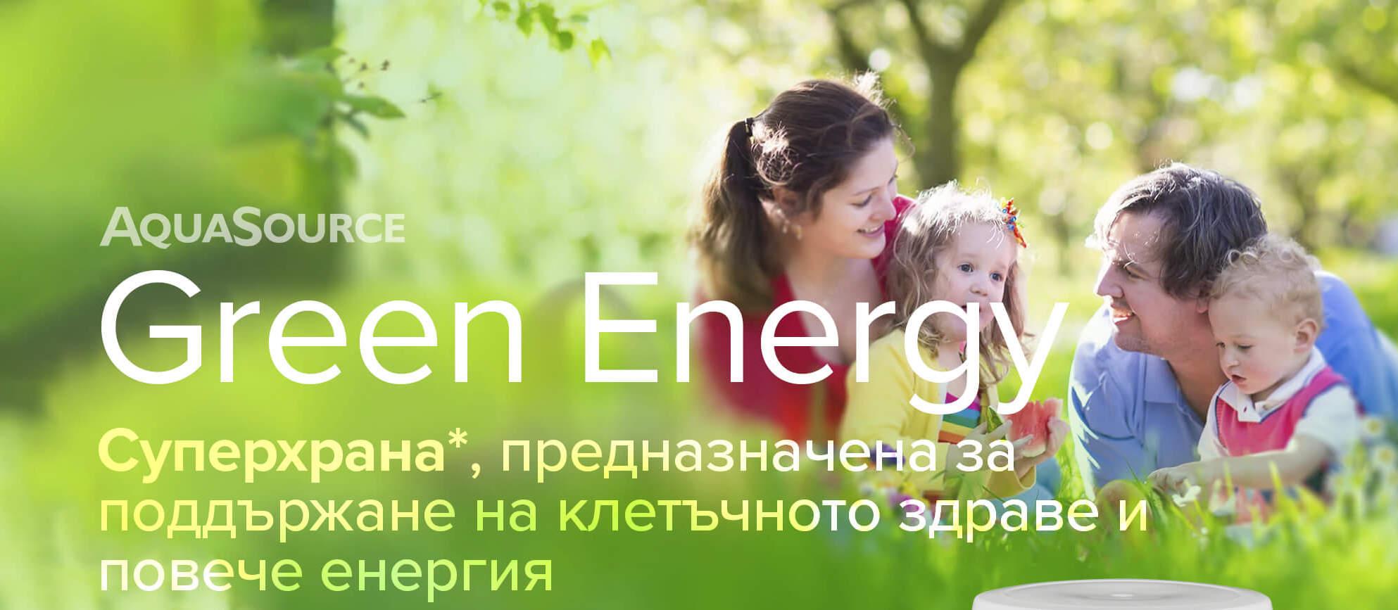 Зелена Енергия 120 + 20 капсули подарък